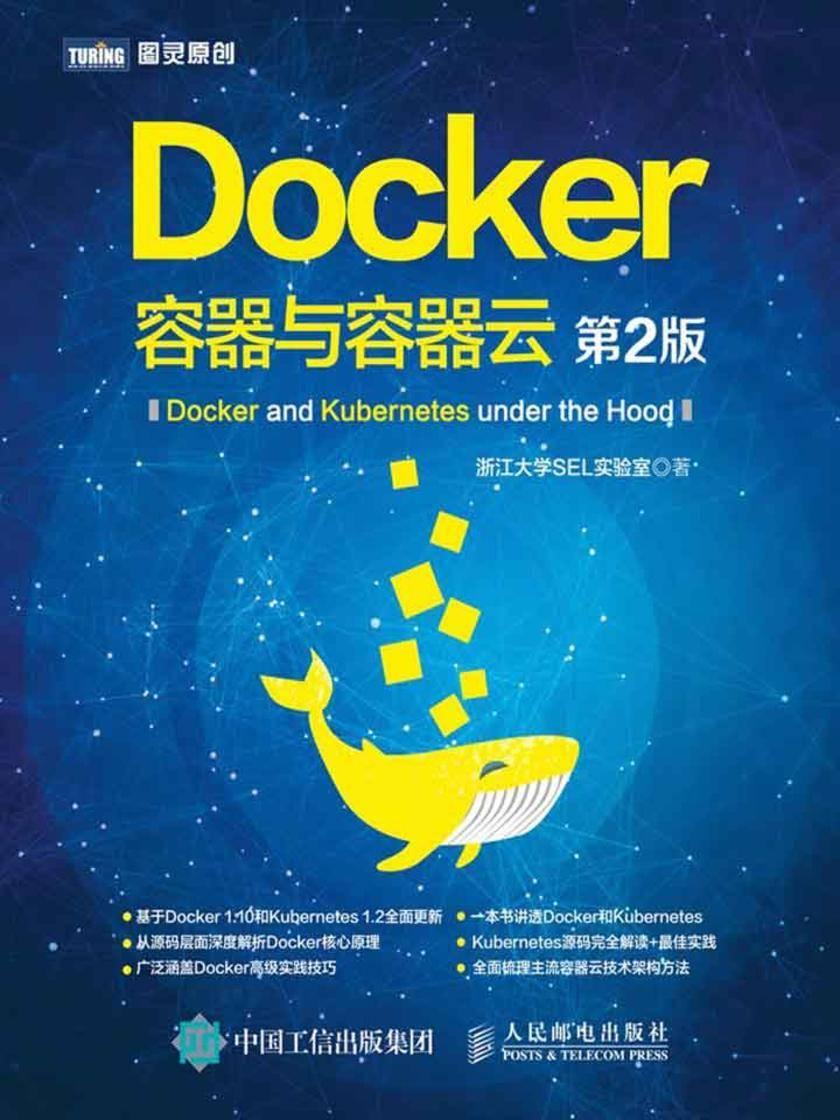 Docker——容器与容器云(第2版)