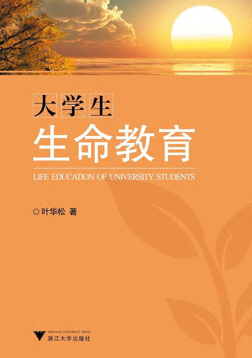 大学生生命教育