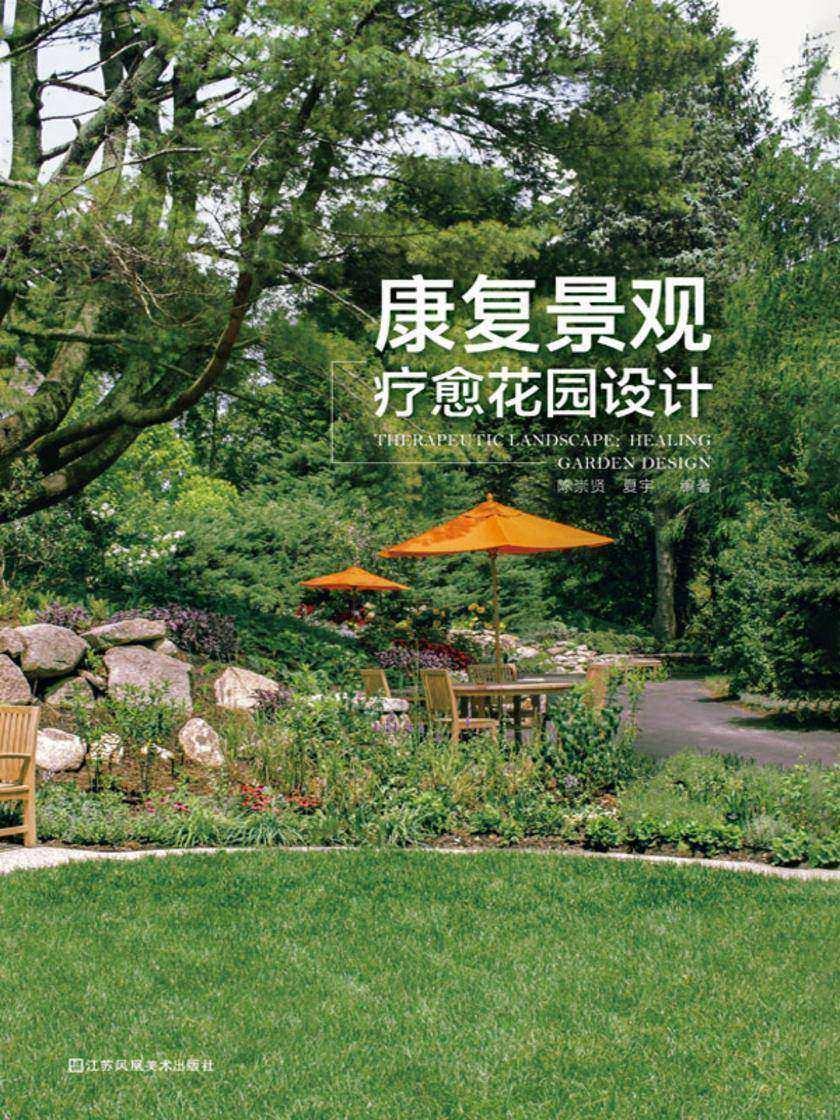 康复景观:疗愈花园设计