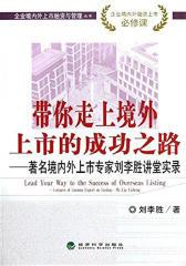 带你走上境外上市的成功之路:著名境内外上市专家刘李胜讲堂实录(仅适用PC阅读)