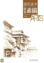 建筑美术:铅笔素描