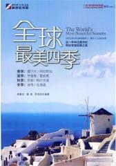 全球 美四季(试读本)