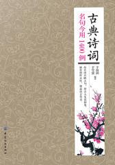 古典诗词名句今用1400例