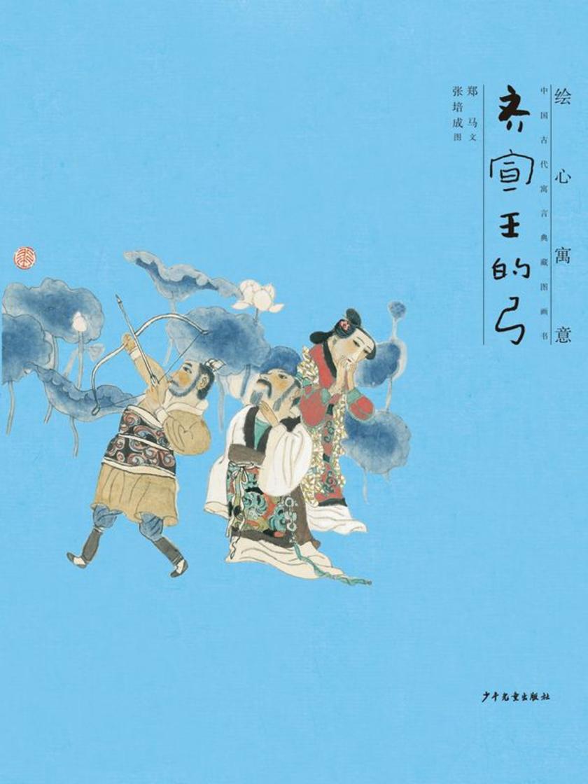 绘心寓意·中国古代寓言典藏画书·齐宣王的弓