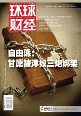 环球财经 月刊 2011年10期(电子杂志)(仅适用PC阅读)
