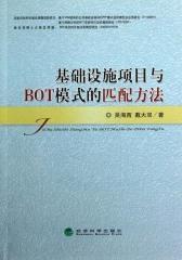 基础设施项目与BOT模式的匹配方法(仅适用PC阅读)