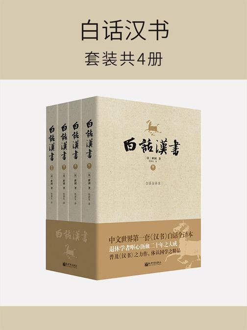 白话汉书(套装共4册)