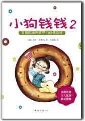 小狗钱钱2(发掘和培养孩子的优秀品格!)(试读本)