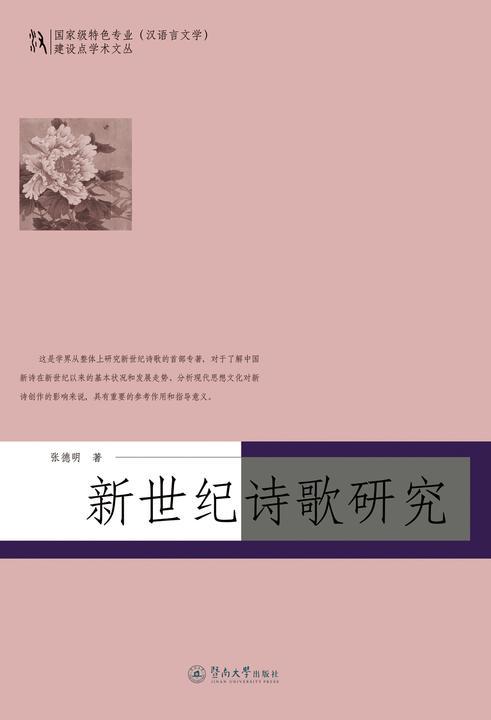 国家级特色专业(汉语言文学)建设点学术文丛·新世纪诗歌研究