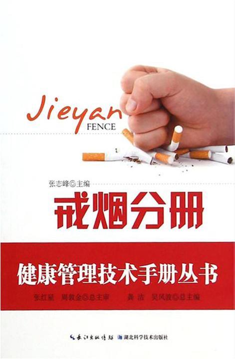 健康管理技术手册丛书:戒烟分册