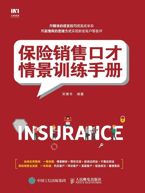 保险销售口才情景训练手册