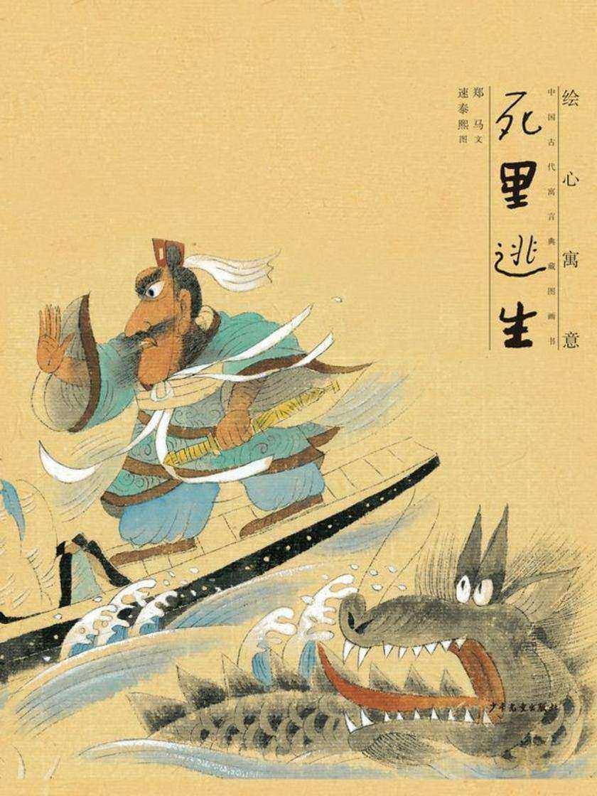 绘心寓意·中国古代寓言典藏画书·死里逃生
