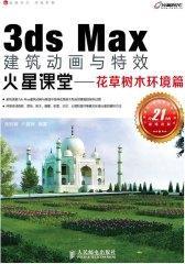 3ds Max建筑动画与*火星课堂——花草树木环境篇