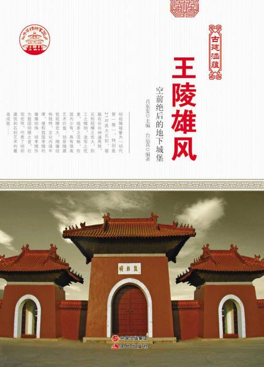 王陵雄风:空前绝后的地下城堡
