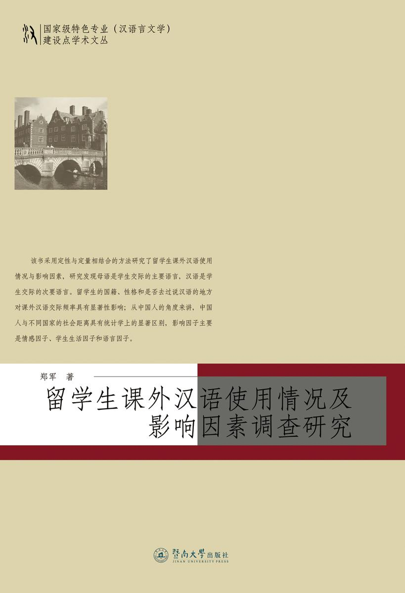 留学生课外汉语使用情况及影响因素调查研究