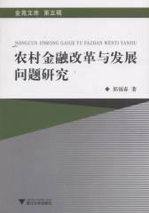 农村金融改革与发展问题研究(仅适用PC阅读)