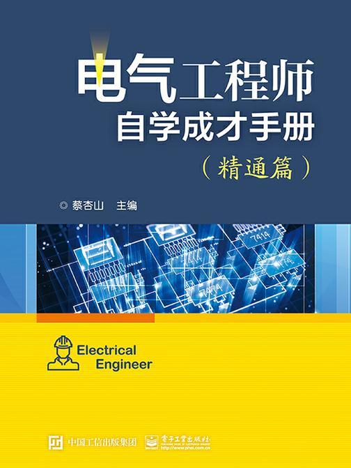 电气工程师自学成才手册(精通篇)
