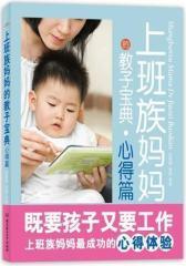 上班族妈妈的教子宝典(心得篇)(试读本)