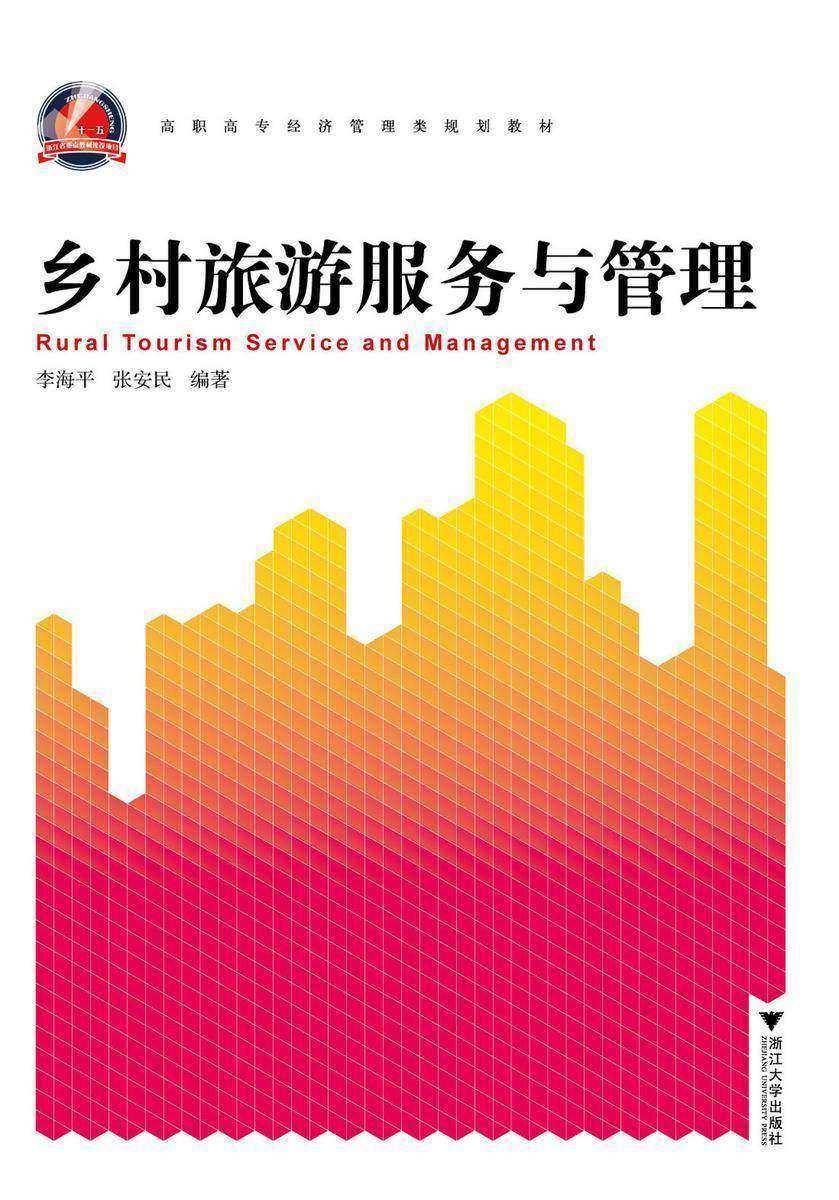 乡村旅游服务与管理