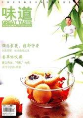 烹调知识·名厨味道 月刊 2011年04期(电子杂志)(仅适用PC阅读)