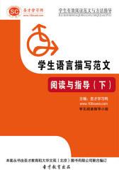 [3D电子书]圣才学习网·学生语言描写范文阅读与指导(下)(仅适用PC阅读)