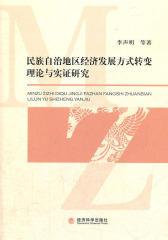 民族自治地区经济发展方式转变理论与实证研究(仅适用PC阅读)