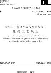DL/T 5285—2013 输变电工程架空导线及地线液压压接工艺规程