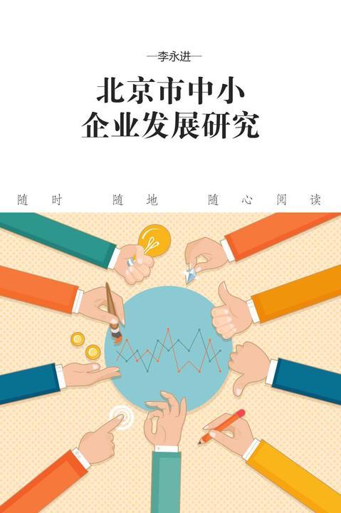 北京市中小企业发展研究