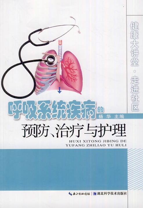 呼吸系统疾病的预防、治疗与护理