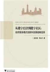 从楼宇经济到楼宇社区:政府服务模式创新和发展战略选择