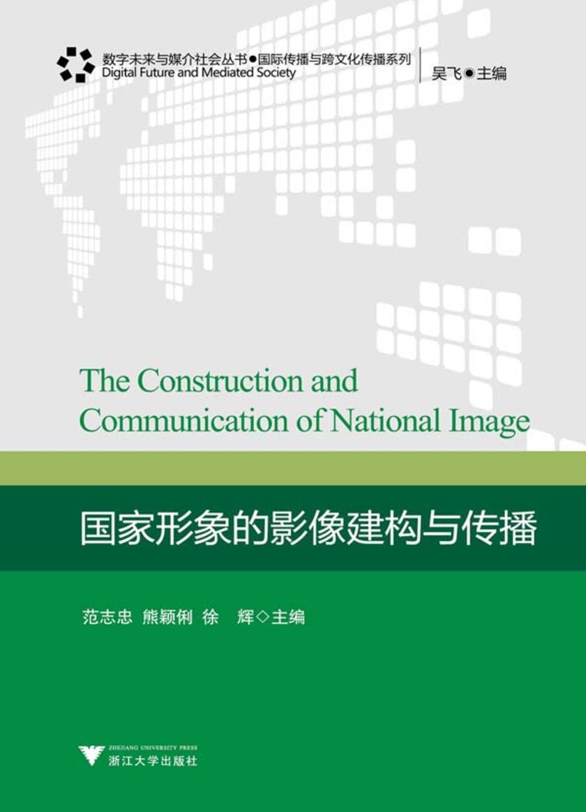 国家形象的影像建构与传播(仅适用PC阅读)