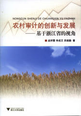 农村审计的创新与发展——基于浙江省的视角(仅适用PC阅读)