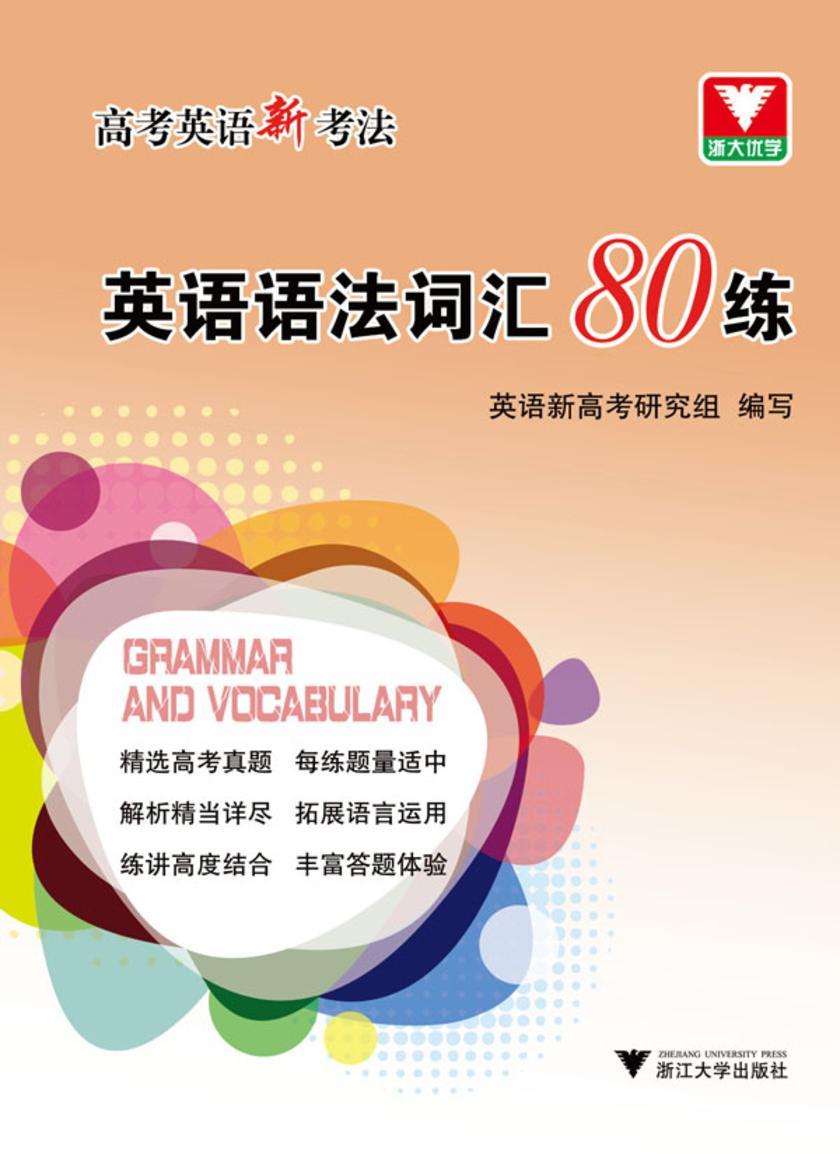 高考英语新考法:英语语法词汇80练(仅适用PC阅读)