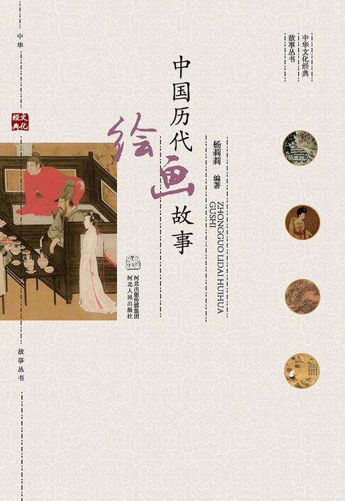 中国历代绘画故事