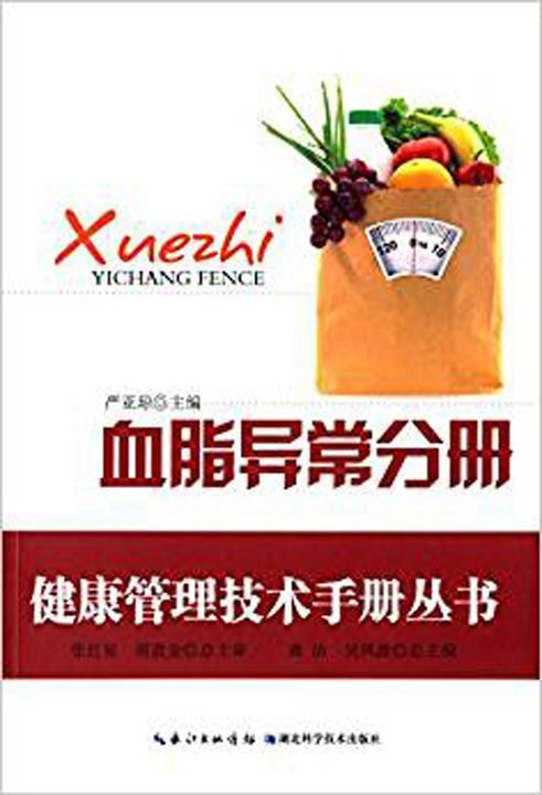 健康管理技术手册丛书:血脂异常分册