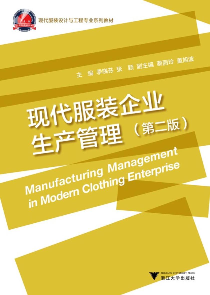 现代服装企业生产管理(第二版)(仅适用PC阅读)