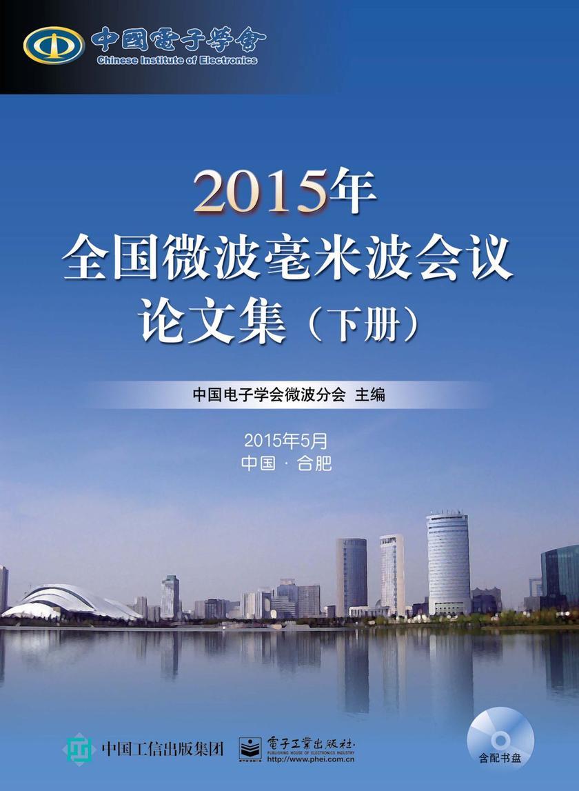 2015年全国微波毫米波会议论文集(上、下册)(含CD光盘1张)