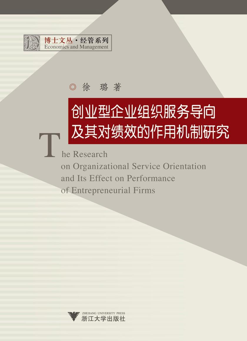 创业型企业组织服务导向及其对绩效的作用机制研究