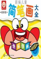 新编儿童简笔画大全(最新版)