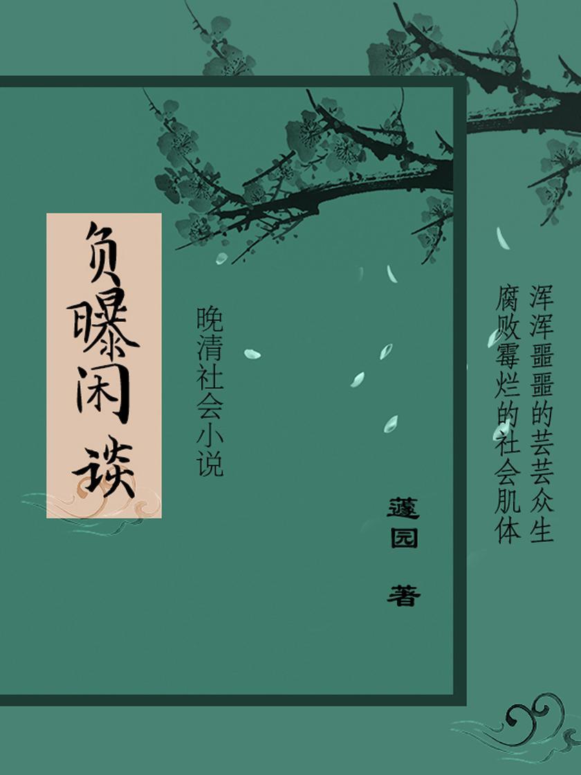 晚清文学经典:负曝闲谈