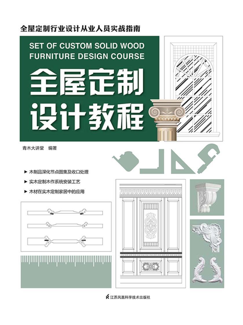 全屋定制设计教程