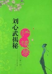 刘心武揭秘《红楼梦》(第2部)
