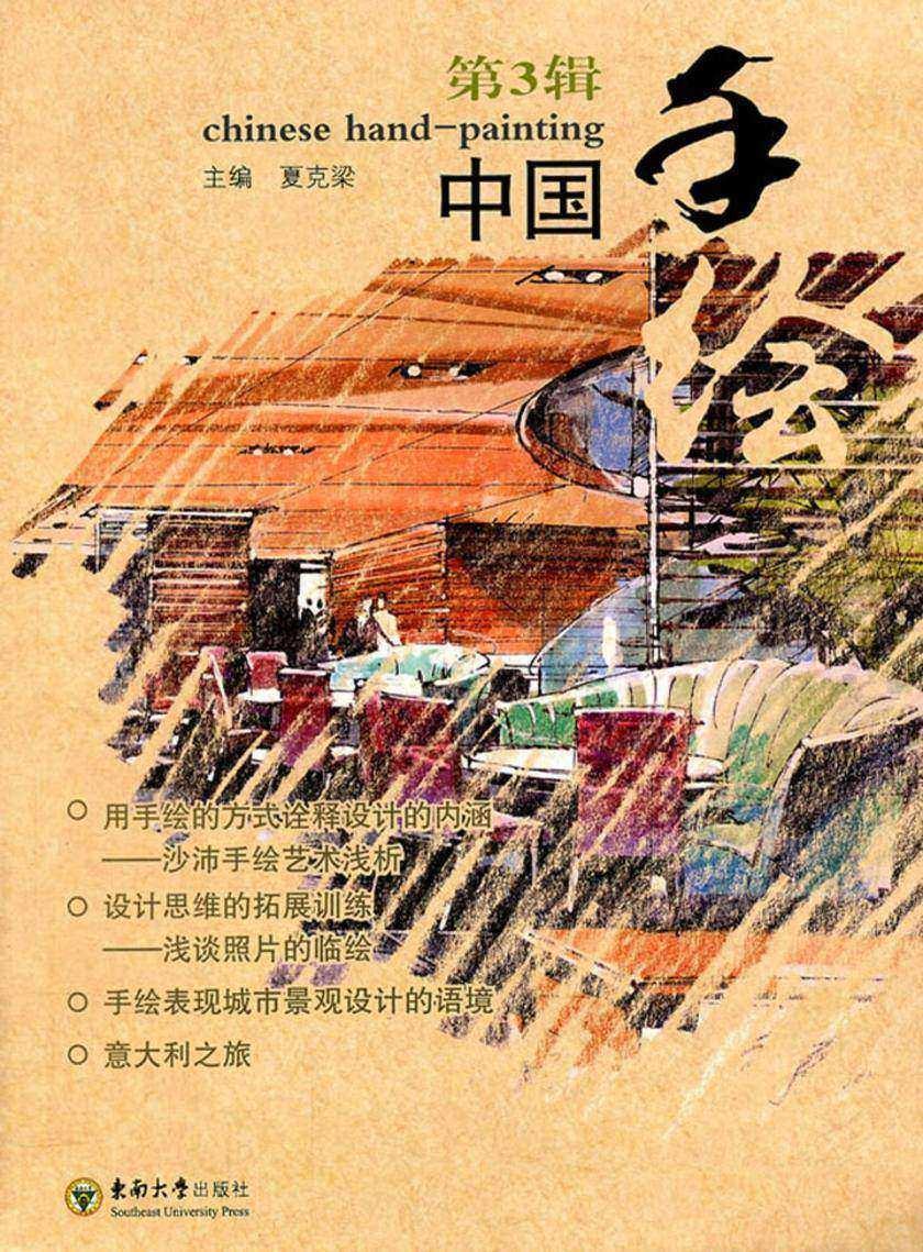 中国手绘 第三辑(仅适用PC阅读)