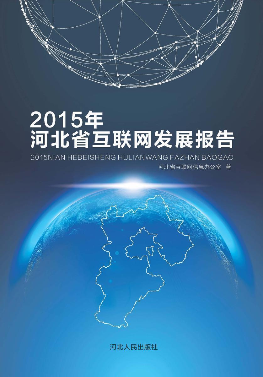 2015年河北省互联网发展报告