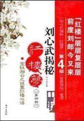 刘心武揭秘《红楼梦》(第4部)