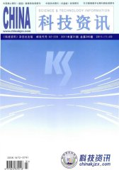 科技资讯 旬刊 2011年31期(电子杂志)(仅适用PC阅读)