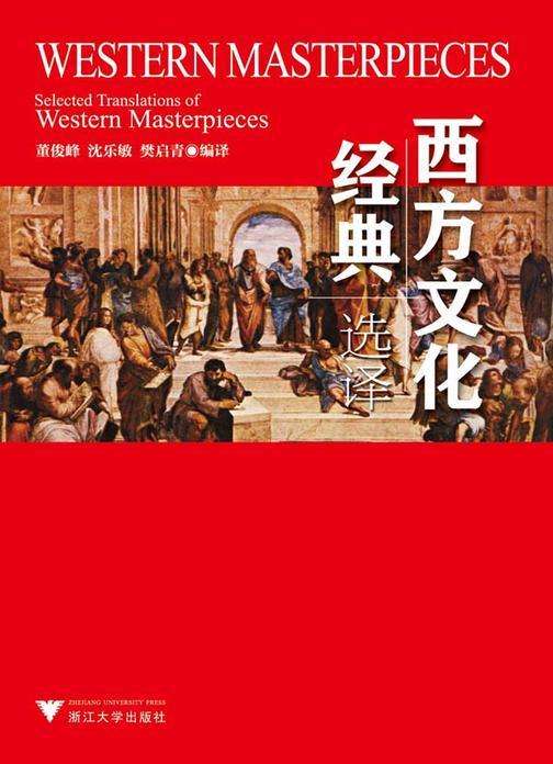 西方文化经典选译