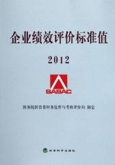 企业绩效评价标准值2012(仅适用PC阅读)