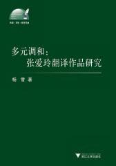 多元调和:张爱玲翻译作品研究