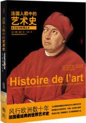 法国人眼中的艺术史:文艺复兴时期艺术(试读本)